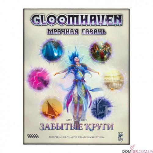 Gloomhaven: Мрачная Гавань – Забытые круги