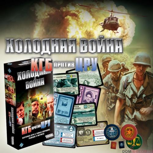 Холодная война КГБ против ЦРУ