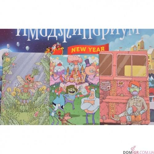 Имаджинариум Новый год