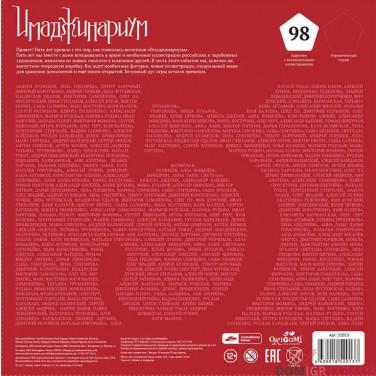 Имаджинариум 5 лет