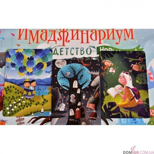 Имаджинариум Детство Новый год