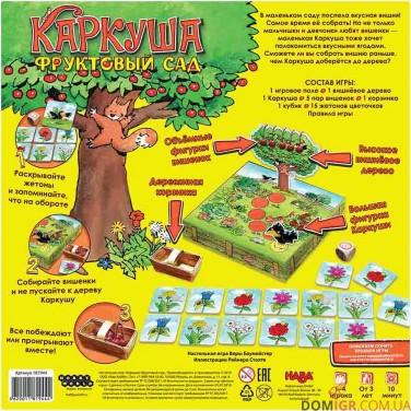 Каркуша: Фруктовый сад