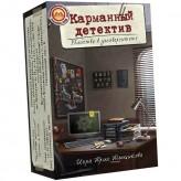 Карманный детектив – Дело №1: Убийство в университете (рус)