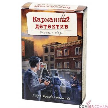 Карманный детектив – Дело №2: Опасные связи (рус)