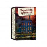 Карманный детектив – Дело №3: Время на исходе (рус)