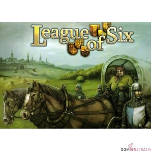 Лига шести
