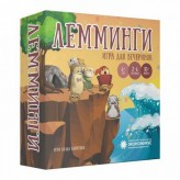 Лемминги - третье издание