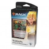 Доминария - Колода Planeswalker Чандра Magic The Gathering (Рус)