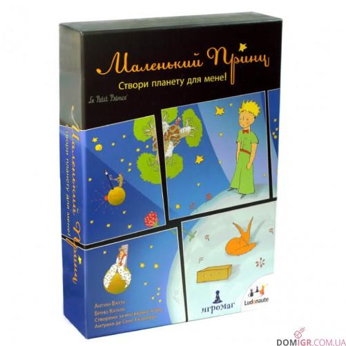 Маленький принц - українське видання