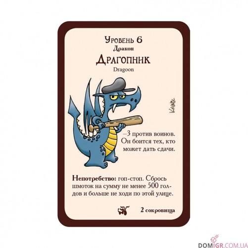 Манчкин: Как замочить дракона