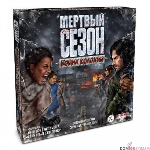 Мертвый сезон: Война колоний