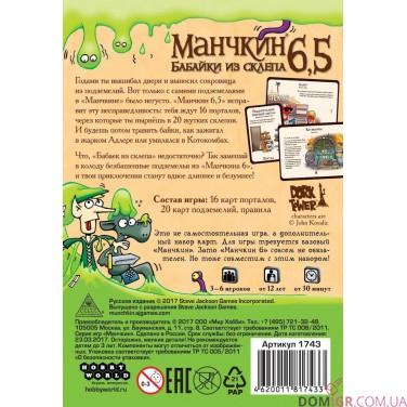 Манчкин 6,5: Бабайки из склепа