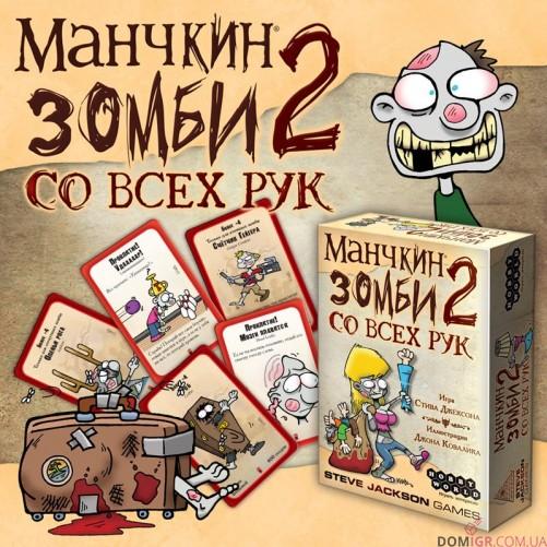 Манчкин Зомби 2: Со всех рук