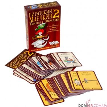 Пиратский манчкин 2: Танцы с Акулами