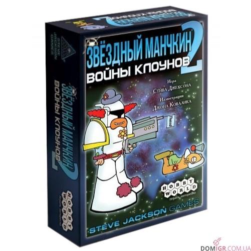 Звездный манчкин 2: Войны клоунов