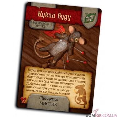 О мышах и тайнах: Угасшее Сердце