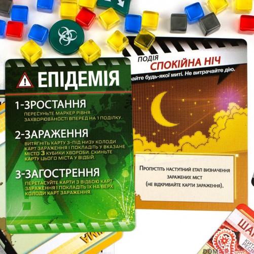 Пандемія (Укр)