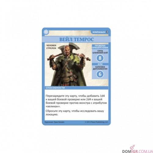 Pathfinder: Расправа на Крюковой горе
