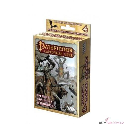 Pathfinder: Крепость каменных великанов