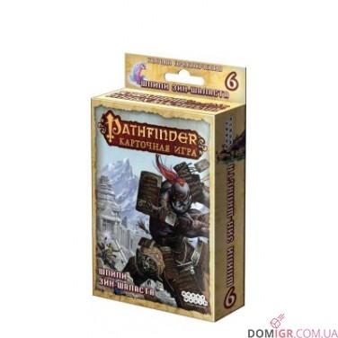 Pathfinder: Шпили Зин-Шаласта