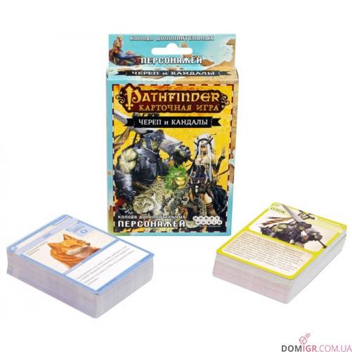 Pathfinder Карточная игра: Череп и Кандалы. Колода Дополнительных Персонажей