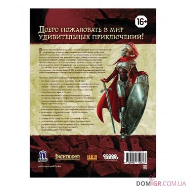 Pathfinder: Настольная ролевая игра - Основная книга правил