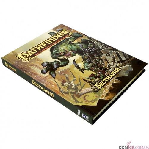 Pathfinder: Настольная ролевая игра – Бестиарий