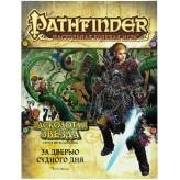 Pathfinder. Серия приключений «Расколотая звезда», глава № 4 «За дверью Судного дня»
