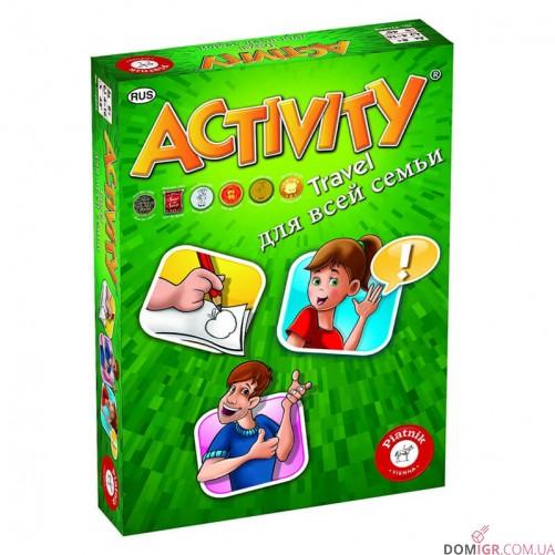 Активити Travel для всей семьи