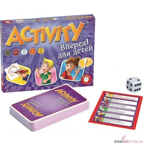 Activity Вперед для детей