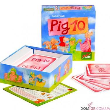 10 свинок