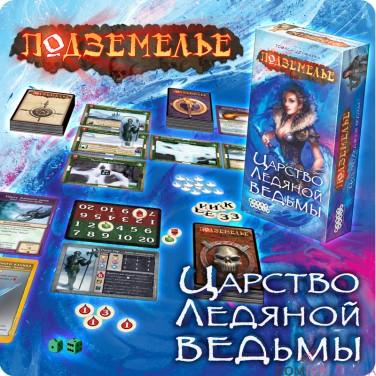 Подземелье: Царство Ледяной Ведьмы