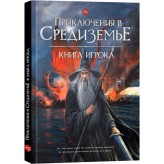 Приключения в Средиземье: Книга игрока