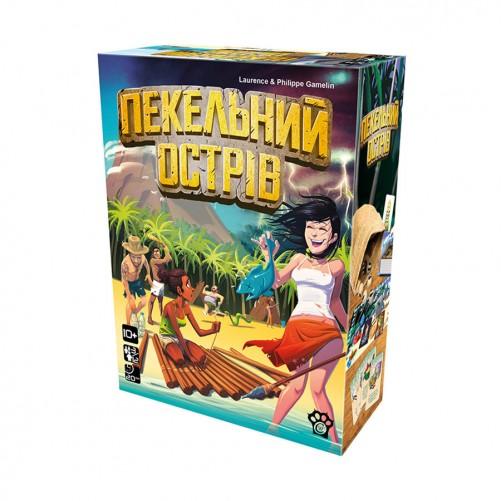 Пекельний Острів (Укр)