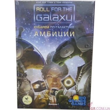 Кубарем по Галактике: Амбиции