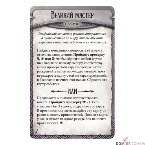 """Runebound Третья редакция: Дополнительное приключение """"Позолоченный клинок"""""""