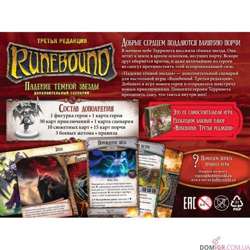 """Runebound Третья редакция: Дополнительное приключение """"Падение темной звезды"""""""