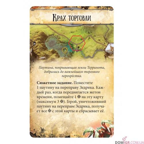 """Runebound Третья редакция: Дополнительное приключение """"В Паутине"""""""