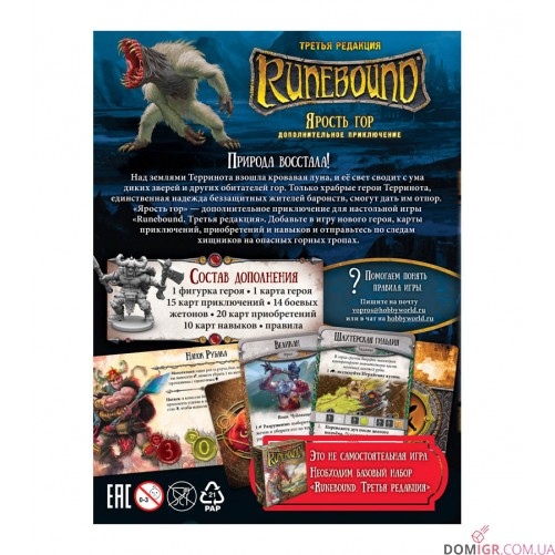 """Runebound Третья редакция: Дополнительное приключение """"Ярость Гор"""""""