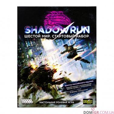Shadowrun: Шестой мир – Стартовый набор