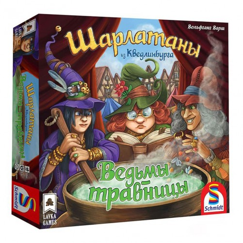 Шарлатаны из Кведлинбурга: Ведьмы-травницы (Рус)