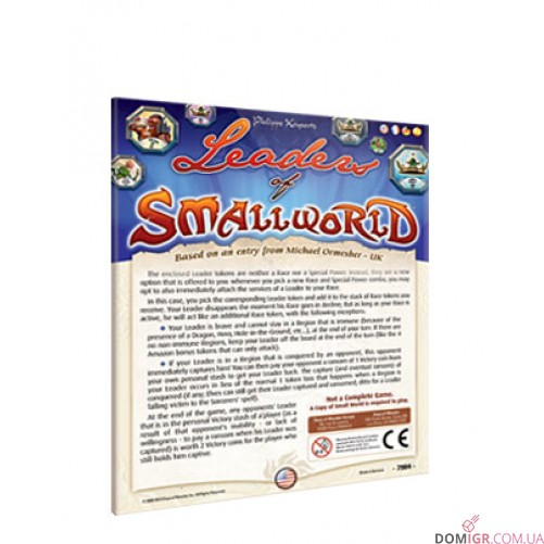 Small World: Leaders of Small World - дополнение
