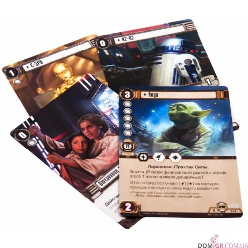 Звёздные Войны. Карточная игра