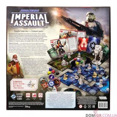Star Wars: Imperial Assault – Базовый набор