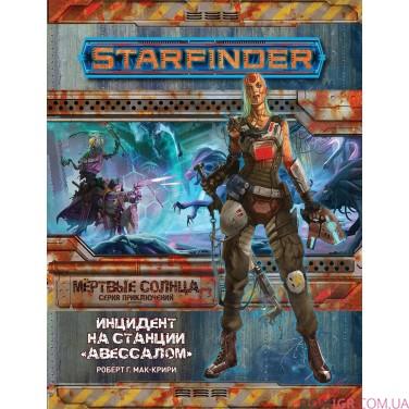 """Starfinder. Серия """"Мёртвые солнца"""": Инцидент на станции """"Авессалом"""""""
