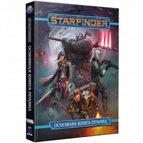 Starfinder: Настольная ролевая игра - Основная книга правил