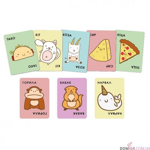 Тако Кіт Коза Сир Піца