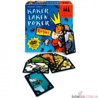 Тараканий покер: Королевский