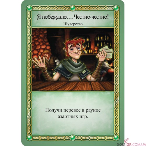 """Таверна """"Красный Дракон"""""""