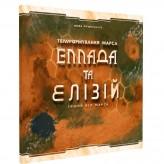 Тераформування Марса: Еллада і Елізій (укр)